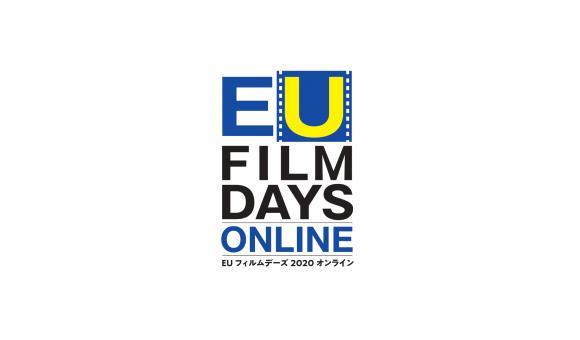 EU フィルムデーズ 2020