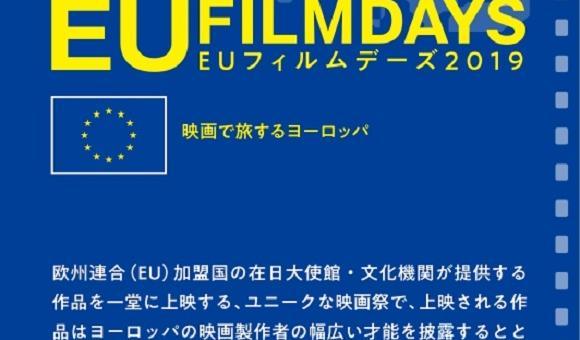 EU Filmdays 2019